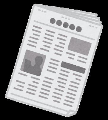 英字新聞のイラスト