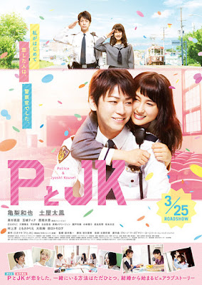 P & JK ( Policeman and Me ) Live Action Subtitle Indonesia