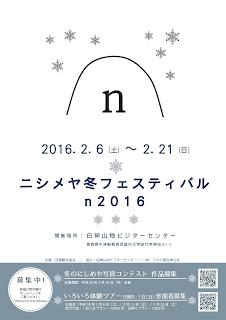 Nishimeya Winter Festival n2016 Fuyu Matsuri flyer front 平成28年 ニシメヤ冬まつり チラシ表