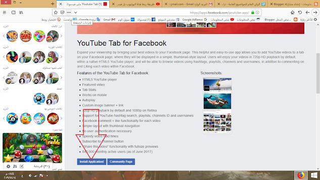 الطريقة الصحيحه في ربط قناة اليوتيوب بل فيسبوك بسهوله