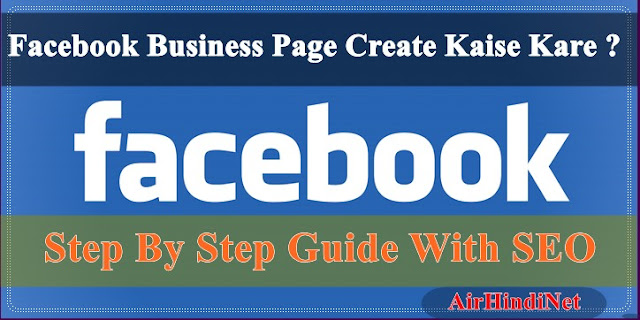 Facebook Business page create kare