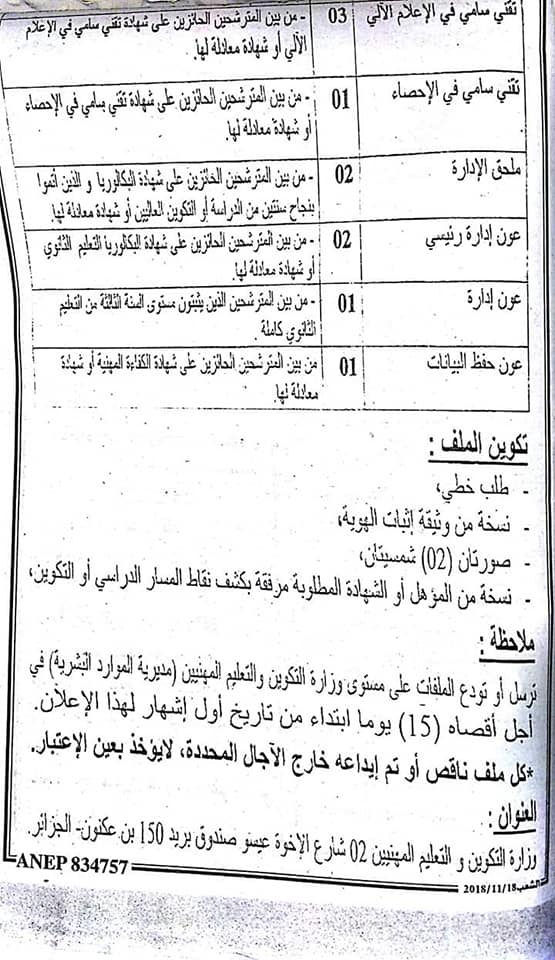 إعلان توظيف في وزارة التكوين والتعليم المهنيين نوفمبر 2018