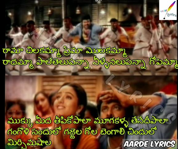 Rama Chilakamma Song Lyrics From Choodalani Vundi (1998