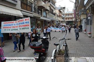 ΒΙΝΤΕΟ - Η πορεία των μελών του Εργατικού Κέντρου Κατερίνης στην σημερινή απεργία.