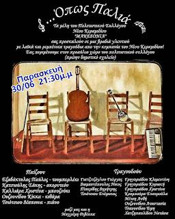 Τριήμερο εκδηλώσεων στο Ν. Κεραμίδι.