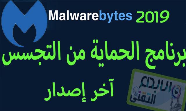 تحميل برنامج malwarebytes anti malware 2019 ، آخر إصدار مجاناً للحماية من الفيروسات
