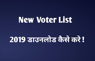 Download New Voter List 2019 by techly360.com