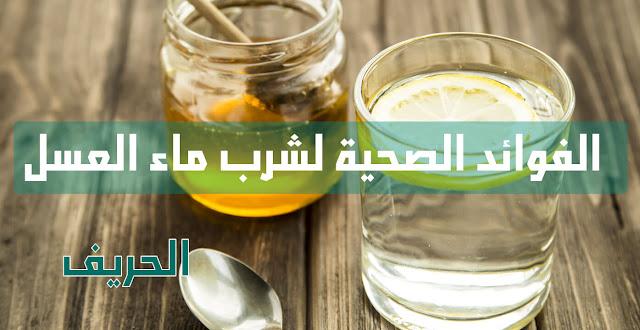 الفوائد الصحية لشرب ماء العسل