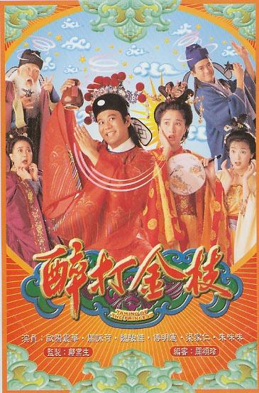 Xem Phim Thăng Bình Công Chúa 1996