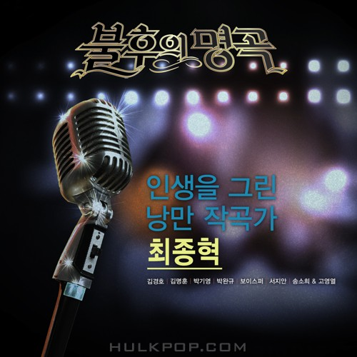 Various Artists – Immortal Song (Singing The Legend – 작곡가 최종혁 편)