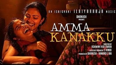 Amma Kanakku Movie Online