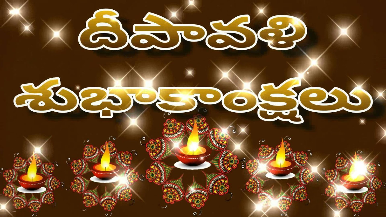 Happy Diwali Quotes, Wishes, Sms in Telugu 2018