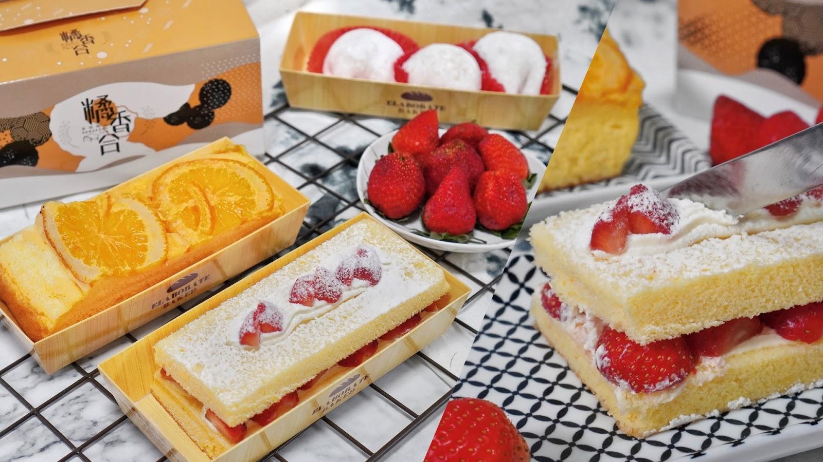 台南中西區美食【橘香合-蛋糕職人】超吸睛古早味蛋糕,台南高CP值甜點推薦!