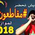 """"""" ما غديش نحضر """"...حملة جديدة شنها فايسبوكيون ضد فنانين مغاربة وعرب أعلنوا مشاركتهم في """" موازين"""