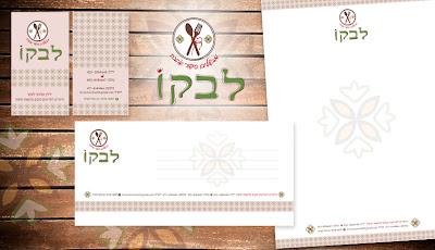 עיצוב לוגו לקייטרינג ומיתוג עסק לקייטרינג