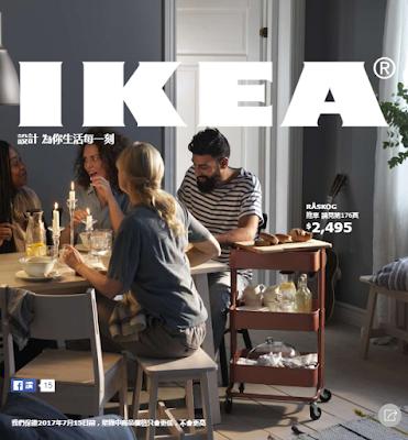 IKEA Catalog 2017 → Taiwan