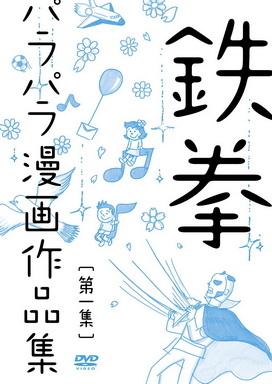 [ANIME] 鉄拳パラパラ漫画作品集 第一集 (2012/12/19)