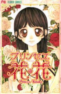 Princess Hanaka