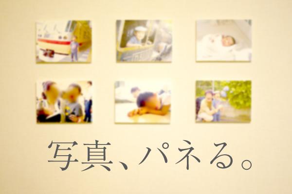 簡単に楽しく壁掛け写真パネル(フォトパネル)を自作しよう