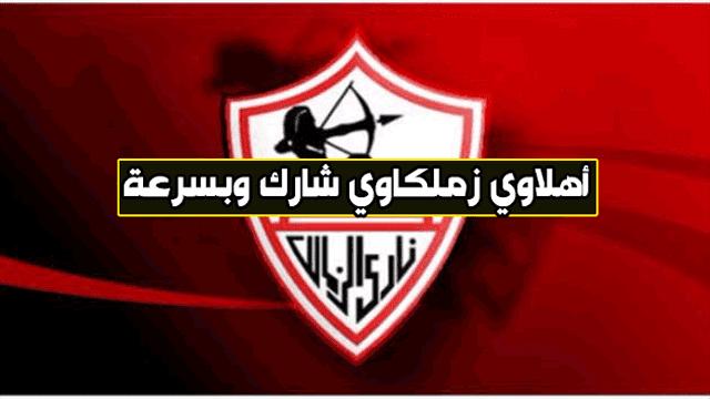 هل يستطيع الزمالك المصري الفوز ببطولة كأس الكونفدررالية ..؟؟