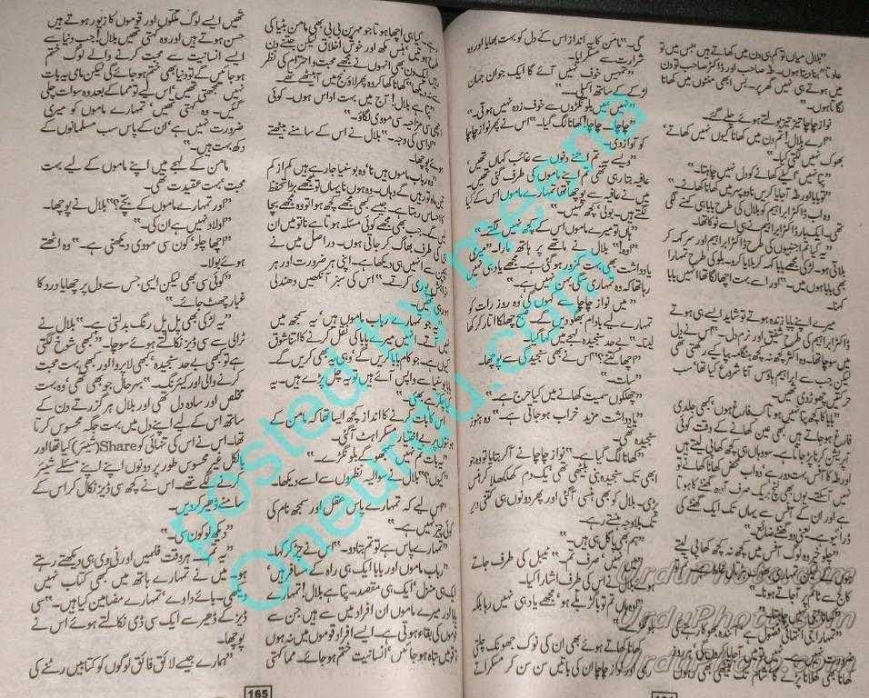 kitab ul mufradat urdu pdf