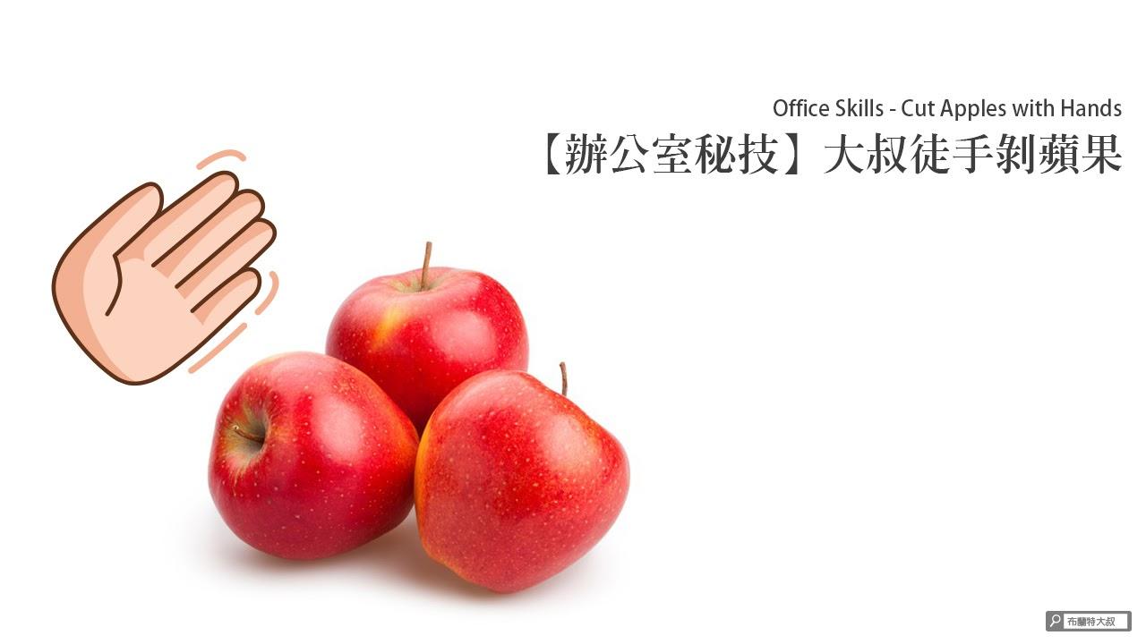 【辦公室雜技】大叔徒手剝蘋果 (影片) - 大叔日誌