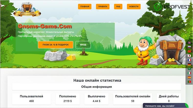 Gnome-Game обзор и отзывы экономической игре
