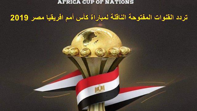 تردد القنوات المفتوحة الناقلة لمباراة مصر و زيمبابوى كأس أمم افريقيا مصر 2019