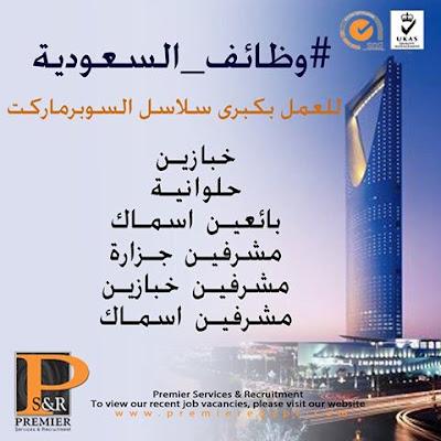 وظائف وفرص عمل شاغره للعمل بالسعوديه 12/11/2016