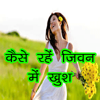 कैसे रहे जीवन में खुश, कैसे बने सफल, स्वस्थ और मस्त जीवन के लिए कुछ सलाह ज्योतिष द्वारा.