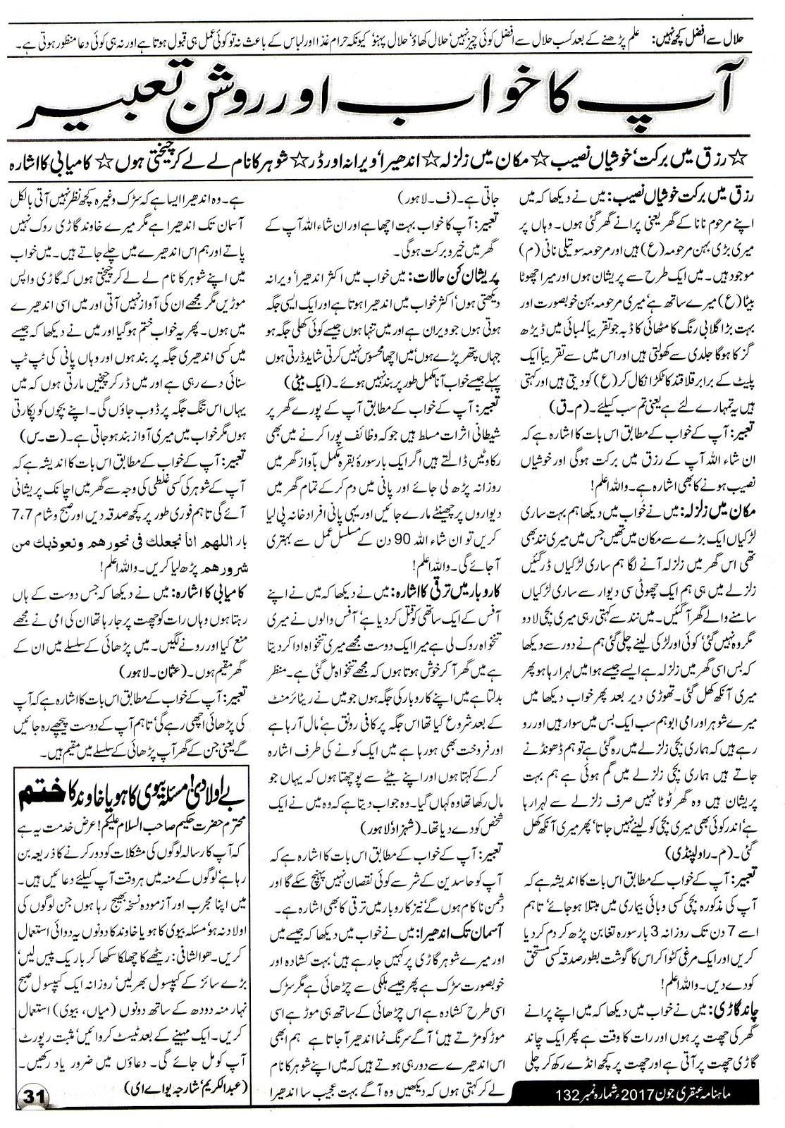 Page 31 Ubqari Magazine June 2017