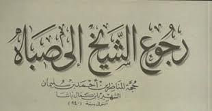 تحميل كتاب رجوع الشيخ الى صباه في القوة