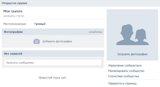 правильно созданное сообщество вконтакте