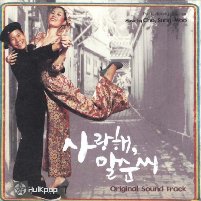 Various Artists – Bravo, My Life OST