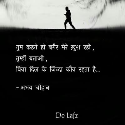 Love shayari image hindi