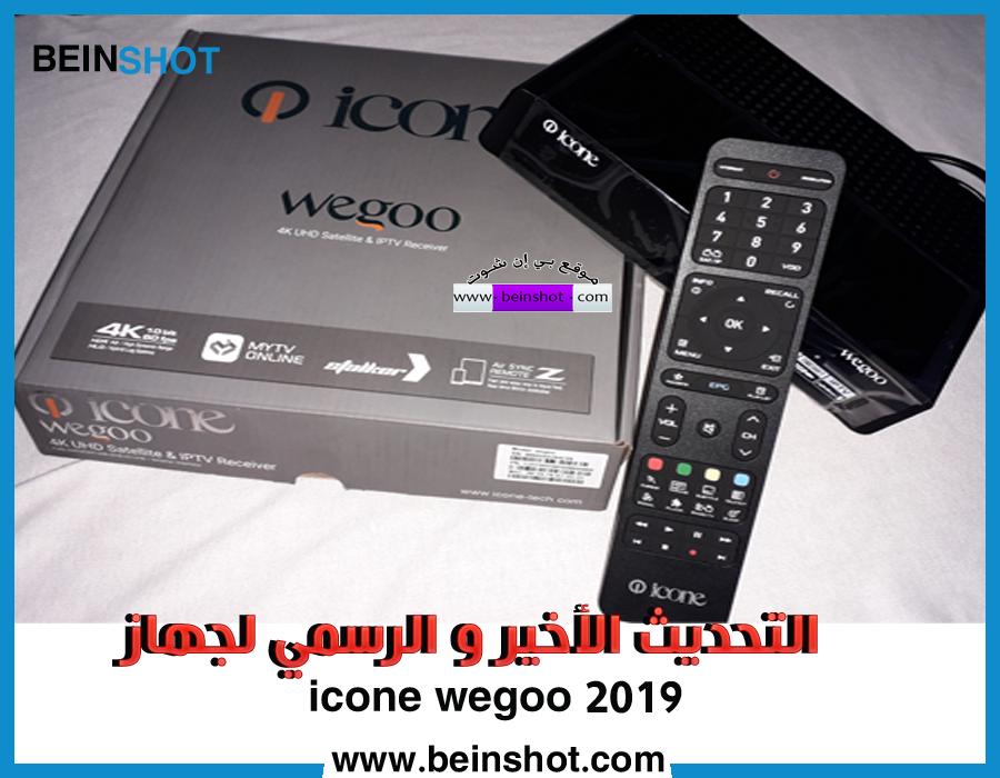 التحديث الأخير و الرسمي لجهاز icone wegoo 2019