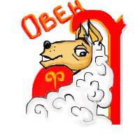 Зодиакальный гороскоп вашей собаки http://parafraz.space/, http://deti.parafraz.space/, http://eda.parafraz.space/, http://handmade.parafraz.space/, http://prazdnichnymir.ru/, http://psy.parafraz.space/