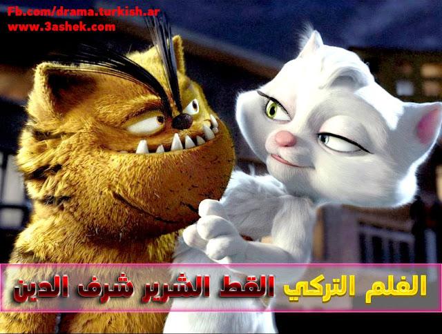 فيلم الأنيميشن التركي Kötü Kedi Şerafettin القط الشرير شرف الدين مترجم للعربية