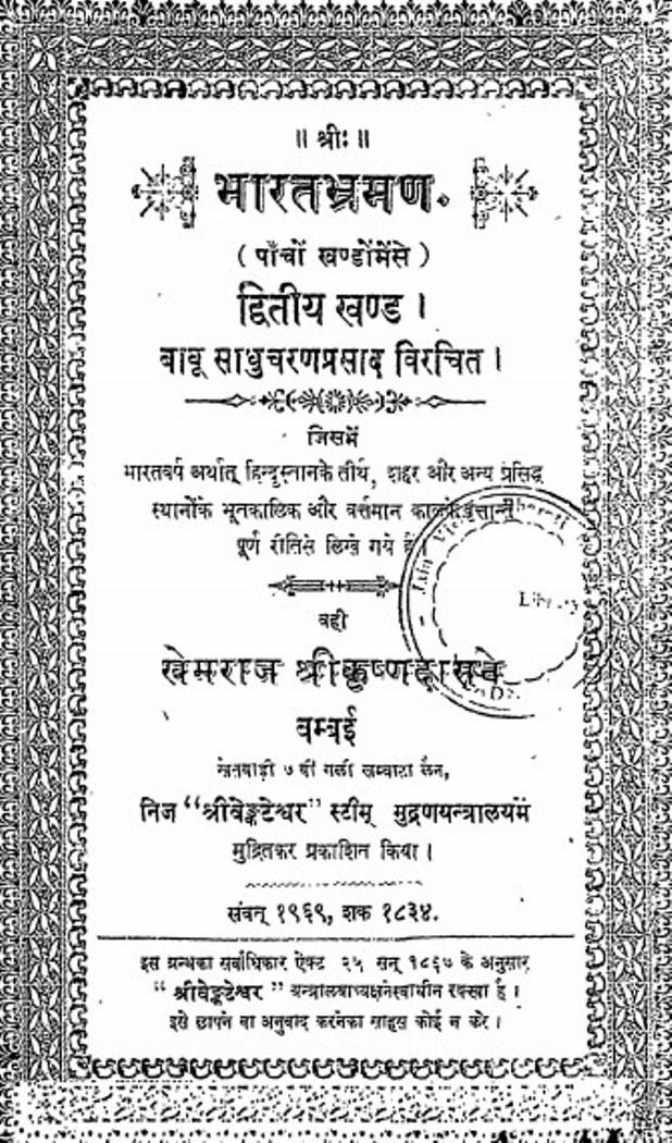bharat-bhraman-babu-sadhucharan-prasad-भारत-भ्रमण-बाबू-साधूचरण-प्रसाद