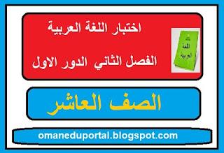 اختبار في اللغة العربية للصف العاشر الفصل الثاني الدور الاول 2018-2019 مع الاجابة