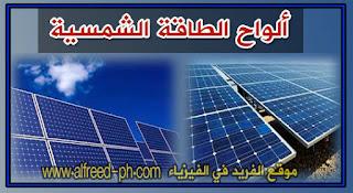 الواح الخلاايا الشمسية ، الخلايا الكهروضوئية