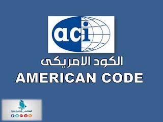 الكود الامريكى - American code pdf