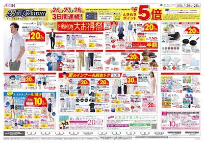 5/26〜5/28 BigFriday/夏のファッションフェスタ