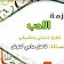 ملزمة حلول الأسئلة الوزارية الأدب للصف السادس الأحيائي والتطبيقي -  للأستاذ فاضل حاجي