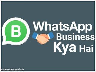 MWhatsapp ne launch kiya ek naya app Whatsapp business app, ye thode dino pahele hi ye app launch huva hai ye app jo business karte hai un logo ke liye he app, aaj hum whatsapp business ke baare kuch jankari janenge or ye app ko use kaise karna ke sab kuch aaj is post me janenge.,whatsapp business kya hai or isse kaise use kre, how to use whatsapp business