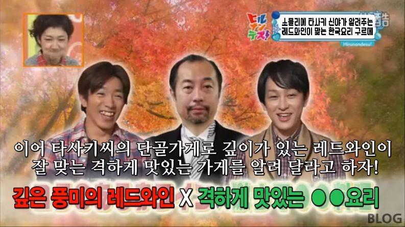 [유머] 일본예능에서 알려주는 레드와인에 어울리는 한국 요리 -  와이드섬