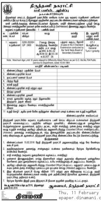 Applications are invited for Revenue Asst Post in Thiruthani Municipality Thiruvallur District Administration