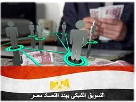 الخبير الاقتصادى ...التسويق الشبكى خطر على اقتصاد مصر
