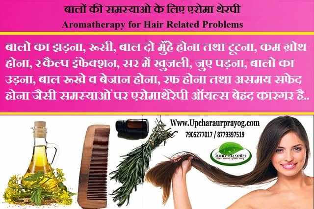बालों के लिए अरोमा थेरेपी-  Aroma Therapy for Hair Related Issues
