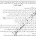 ملزمة المراجعة النهائية في التربية الإسلامية للصف الحادي عشر الفصل الأول مع الاجابات